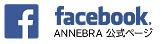 annebra公式フェイスブックページ